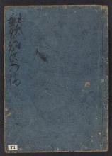Cover of Kyōka momiji no hashi