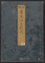 Cover of Kyōka ehon Amanogawa