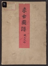 Cover of Kyūko zufu