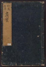 Cover of Meihitsu gahō v. 1