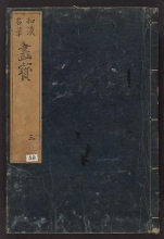 Cover of Meihitsu gahō v. 3