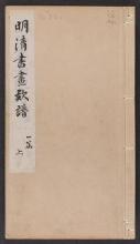 Cover of Min Shin shoga kanpu v. 1, pt. 1
