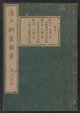 Cover of Morokoshi kinmō zui v. 2 (3-5)