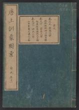 Cover of Morokoshi kinmō zui v. 4 (9-11)