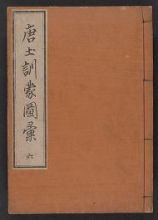 Cover of Morokoshi kinmō zui v. 6 (10-11)