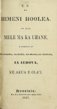 Cover of Na himeni hoolea