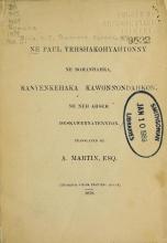Cover of Ne Paul yehshakohyahtonny ne Romanhahka, kanyenkehaka kawonnondahkon. Ne neh ahseh deskawennatennyon