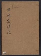 Cover of Nihon saijiki kyōkashū