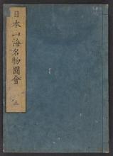 Cover of Nihon sankai meibutsu zue
