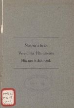 Cover of Nun-na-a-in-ah ve-vith-ha hin-nen-nau hin-nen-it-dah-need