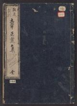 Cover of Rikka shōdōshū