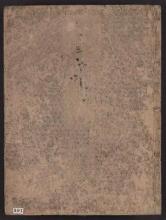 Cover of Rokkakudol, Ikenobol, narabini montei rikka suna no mono zu