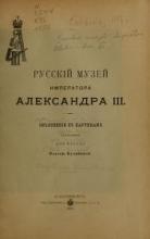 Cover of Russkiĭ muzeĭ Imperatora Aleksandra III