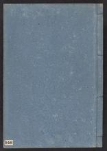 Cover of Sanbyakkajō v. 3
