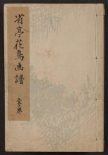 Cover of Seitei kachō gafu v. 1