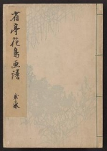 Cover of Seitei kachō gafu v. 2