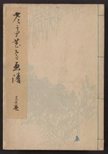 Cover of Seitei kachō gafu v. 3
