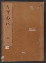Cover of Seiwan chawa