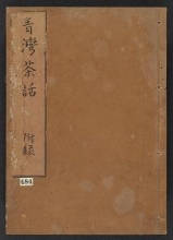 Cover of Seiwan chawa v. 3