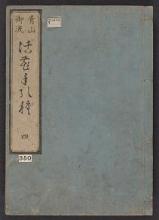 Cover of Seizan Goryū ikebana tebikigusa v. 4