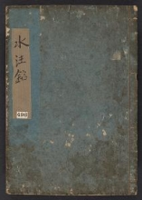 Cover of Sencha shiyōshū