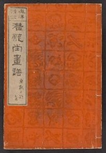 Cover of Senryūdō gafu