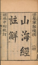 Cover of Shan hai jing v.3