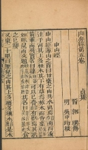 Cover of Shan hai jing