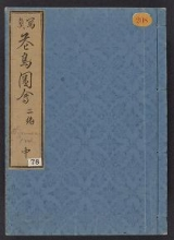 Cover of Shashin kachol, zue