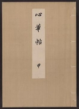 Cover of Shinkajo