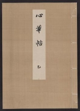 Cover of Shinkajo v. 2