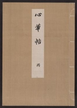 Cover of Shinkajo v. 3