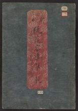 Cover of Shinkoku Heika yōdōshū v. 1