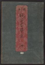 Cover of Shinkoku Heika yol,dol,shul,