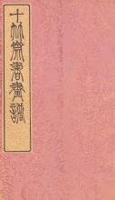 Cover of Shi zhu zhai shu hua pu v. 2