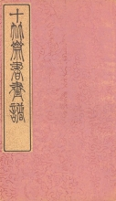 Cover of Shi zhu zhai shu hua pu v. 4