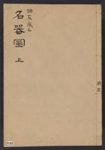 Cover of Shoka zol,hin meikizu