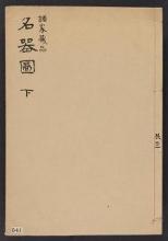 Cover of Shoka zol,hin meikizu v.3