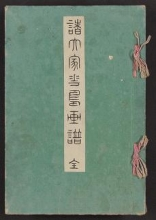 Cover of Shotaika kachō gafu