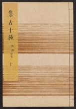 Cover of Shul,ko jisshu v. 10
