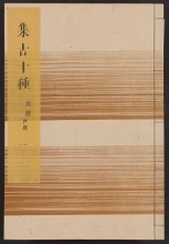 Cover of Shul,ko jisshu v. 13