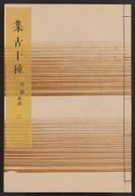 Cover of Shul,ko jisshu v. 15