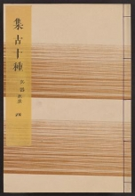 Cover of Shūko jisshu v. 16