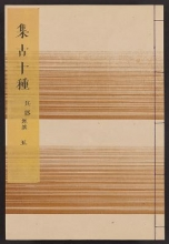 Cover of Shūko jisshu v. 17