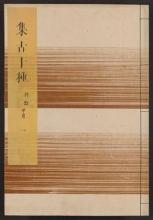 Cover of Shul,ko jisshu v. 1