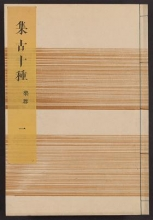 Cover of Shūko jisshu v. 26