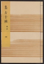 Cover of Shūko jisshu v. 29