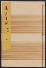Cover of Shūko jisshu v. 30