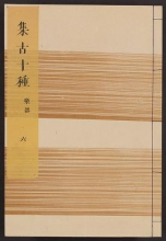 Cover of Shūko jisshu v. 31