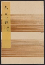 Cover of Shūko jisshu v. 32